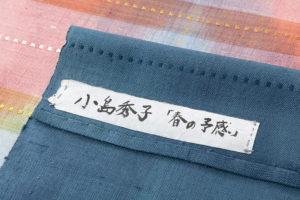 小島秀子作 紬名古屋帯地「春の予感」のサブ6画像