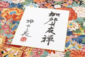 押田正義作 本加賀友禅振袖のサブ9画像