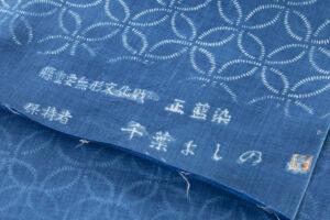 千葉よしの作 正藍染 上布 着尺のサブ4画像
