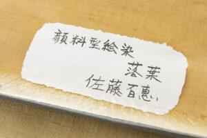 佐藤百恵作 型絵染紬名古屋帯地「落葉」のサブ6画像