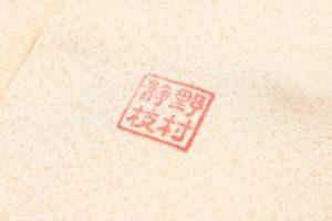 野村静枝作 色留袖のサブ4画像