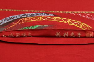 龍村光峯謹製 袋帯 「西域冠鳩文」のサブ2画像
