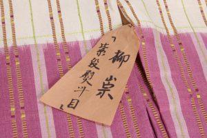 柳 崇作 紬訪問着地 「紫段慰斗目」のサブ4画像