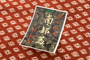草紫堂製茜染 綿名古屋帯地のサブ4画像
