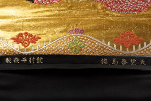 龍村平蔵製 袋帯  天竺祭馬文のサブ5画像
