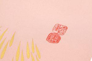 人間国宝 福田喜重作 刺繍塩瀬名古屋帯 菊のサブ3画像
