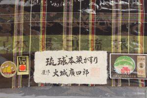 琉球絣 大城廣四朗 遺作着尺のサブ4画像