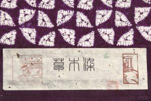 紫根染め 紬着尺のサブ4画像