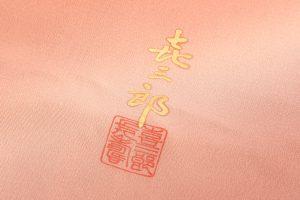 福田喜重作 訪問着「菊」のサブ4画像