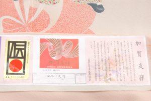 本加賀友禅訪問着 二代目 由水十久「出現」のサブ5画像
