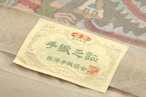 帯屋捨松製 手織袋帯地のサブ3画像