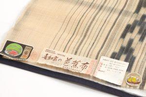平良敏子作 芭蕉布九寸名古屋帯のサブ3画像
