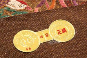 洛風林 帯匠捨松謹製 手織袋帯のサブ4画像