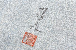熊谷好博子作 色留袖のサブ3画像