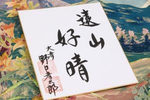 東京染繍大彦謹製 色留袖 「遠山 好晴」 のサブ4画像