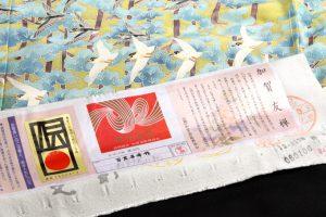 百貫華峰作 本加賀友禅留袖 「千鳥に松」のサブ3画像