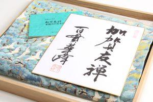 百貫華峰作 本加賀友禅留袖 「千鳥に松」のサブ4画像