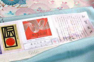 毎田仁郎作 本加賀友禅色留袖 「はい松に千鳥」のサブ4画像