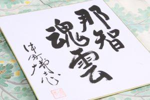 中町博志作 本加賀友禅訪問着「那智魂雲」のサブ4画像