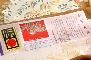 能川光陽作 本加賀友禅色留袖地 「花鳥文様」のサブ3画像