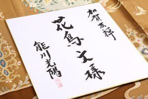 能川光陽作 本加賀友禅色留袖地「花鳥文様」のサブ4画像