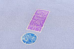 百貫華峰作 本加賀友禅訪問着のサブ3画像