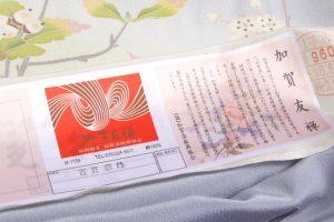 百貫華峰作 本加賀友禅訪問着のサブ4画像