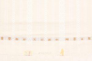 小川善三郎作 献上博多織 八寸帯のサブ3画像
