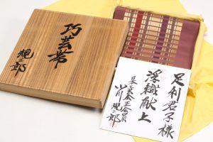 小川規三郎作 献上博多織八寸帯 浮織献上のサブ3画像