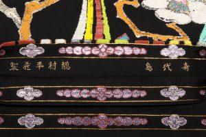 龍村平蔵作 袋帯のサブ4画像