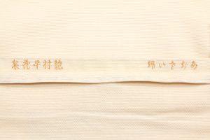 龍村平蔵謹製 夏袋帯「あぢさい錦」のサブ3画像