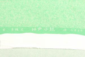 人間国宝 小宮康孝作 江戸小紋のサブ4画像