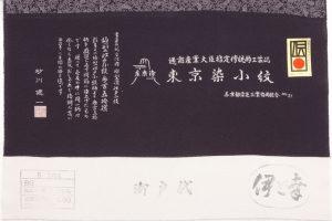 砂川健一作 江戸小紋のサブ4画像
