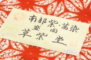 南部茜染 草紫堂謹製 綿九寸帯のサブ3画像