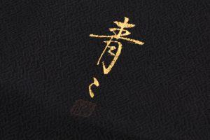 松井青々作 訪問着のサブ4画像