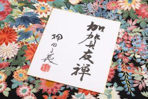 押田正義作 本加賀友禅振袖のサブ5画像