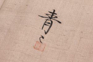 松井青々作 紬訪問着のサブ4画像