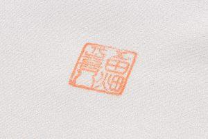 五代目 田畑喜八作 色留袖のサブ4画像