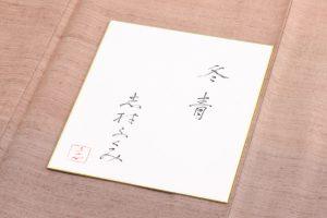 志村ふくみ作 紬訪問着 「冬青」のサブ4画像