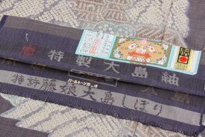 藤娘大島絞り 訪問着のサブ3画像