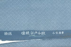 人間国宝 小宮康孝作 江戸小紋のサブ3画像