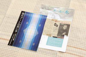 人間国宝 志村ふくみ作 紬着物のサブ4画像