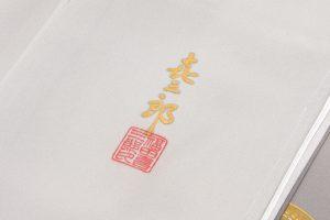 福田喜重作 色留袖のサブ4画像