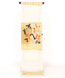 人間国宝 芹沢銈介作 塩瀬名古屋帯地「いろはにほへと」のメイン画像