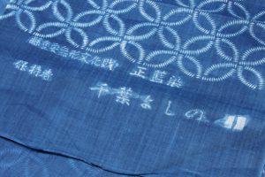 千葉よしの作 正藍染 上布 着尺のサブ5画像
