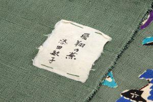 添田敏子作 型絵染紬九寸名古屋帯のサブ3画像