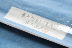 鈴木紀絵作 型絵染紬名古屋帯地 「蔬菜」のサブ4画像