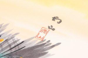 木村雨山作 塩瀬九寸名古屋帯のサブ4画像