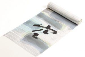 人間国宝 芹沢銈介作 塩瀬名古屋帯地「空」のサブ1画像