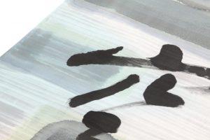 人間国宝 芹沢銈介作 塩瀬名古屋帯地「空」のサブ2画像
